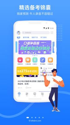 雅思哥app